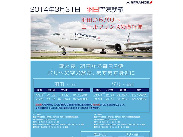 img-webcreation-airfrance-01